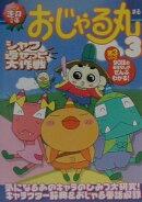 おじゃる丸(3)