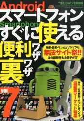 Android (アンドロイド) スマートフォン すぐに使える便利ワザ・裏ワザ Vol.7 2014年 06月号 [雑誌]