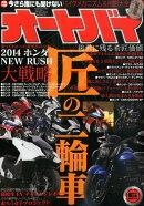 オートバイ 2014年 06月号 [雑誌]