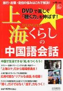 上海くらしの中国語会話 2014年 06月号 [雑誌]