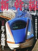 新幹線 EX (エクスプローラ) 2014年 06月号 [雑誌]
