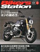Bikers Station (バイカーズステーション) 2014年 06月号 [雑誌]
