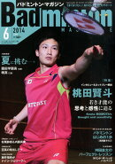 Badminton MAGAZINE (バドミントン・マガジン) 2014年 06月号 [雑誌]