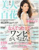 美人百花 2014年 06月号 [雑誌]
