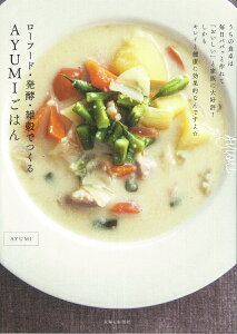 ローフード・発酵・雑穀でつくるAYUMIごはん [ AYUMI ]