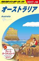 【予約】C11 地球の歩き方 オーストラリア 2017〜2018
