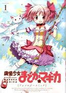 魔法少女まどか☆マギカアンソロジーコミック(1)
