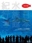 日本水族館紀行