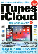 iTunes & iCloud最新活用完全ガイド