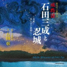 歴史ロマン朗読CD「城物語 石田三成と忍城」〜青藍〜 水と雲の狭間に… [ 石田彰 ]