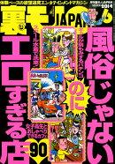 裏モノ JAPAN (ジャパン) 2014年 06月号 [雑誌]