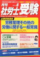 月刊 社労士受験 2014年 06月号 [雑誌]