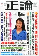 正論 2014年 06月号 [雑誌]
