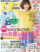 たまごクラブ 2014年 06月号 [雑誌]