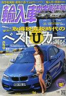 輸入車中古車情報 2014年 06月号 [雑誌]