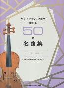 ヴァイオリン・ソロで奏でる50の名曲集