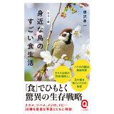 身近な鳥のすごい食生活 (イースト新書Q)