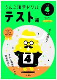 日本一楽しい漢字テストうんこ漢字ドリルテスト編小学4年生 (うんこ漢字ドリルシリーズ)