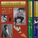 【バーゲン本】手塚治虫物語 全3巻
