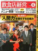 飲食店経営 2014年 06月号 [雑誌]