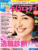 ケイコとマナブ関西版 2014年 06月号 [雑誌]