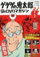 隔週刊 ゲゲゲの鬼太郎 TVアニメDVDマガジン 2014年 6/3号 [雑誌]