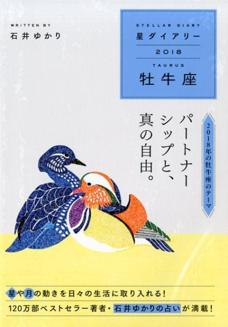 星ダイアリー牡牛座(2018) [ 石井ゆかり ]