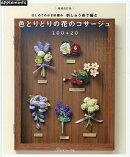 増補改訂版 はじめてのかぎ針編み 刺しゅう糸で編む 色とりどりの花のコサージュ100+20