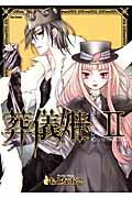葬儀姫(2)