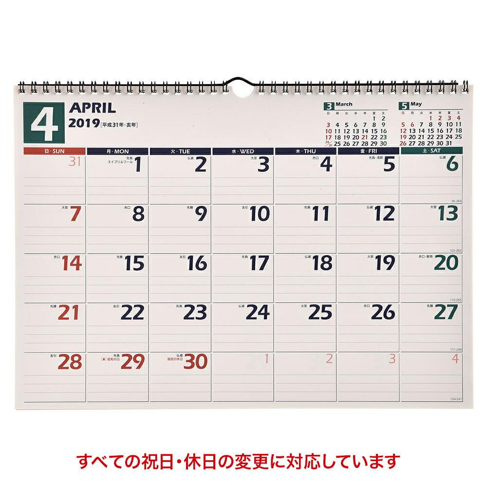 2019年4月はじまり NOLTYカレンダー壁掛け14 ([カレンダー])
