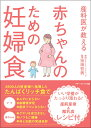 産科医が教える赤ちゃんのための妊婦食 [ 宗田哲男 ]