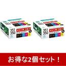 【お得な2個セット】BCI-351+350/5MPリサイクルインク5色セット(普通容量)