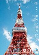 もう一度観たい 日本のCM 50年