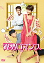 運勢ロマンス DVD-BOX1 [ ファン・ジョンウム ]