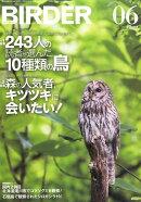 BIRDER (バーダー) 2014年 06月号 [雑誌]