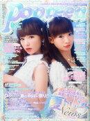 Popteen (ポップティーン) 2014年 06月号 [雑誌]