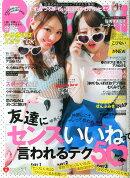 Ranzuki (ランズキ) 2014年 06月号 [雑誌]