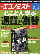 エコノミスト 2014年 6/17号 [雑誌]