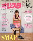 オリ☆スタ 2014年 6/9号 [雑誌]