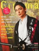 Cinema★Cinema (シネマシネマ) No.50 2014年 6/1号 [雑誌]