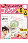 きほんの離乳食(ゴックン期)