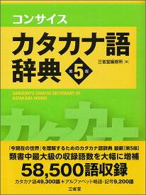 コンサイスカタカナ語辞典 第5版 [ 三省堂編修所 ]