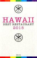ハワイベストレストラン(2015)