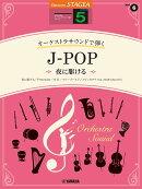 【予約】STAGEA オーケストラサウンドで弾く (5級)Vol.6 J-POP 〜夜に駆ける〜