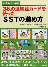 小学生のための3枚の連続絵カードを使ったSSTの進め方 カラー絵カード32枚(48場面)付き [ 田中和代 ]