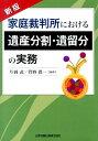 家庭裁判所における遺産分割・遺留分の実務新版 [ 片岡武 ]