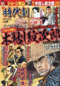 漫画時代劇 vol.24 (GW MOOK 578)