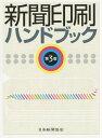 新聞印刷ハンドブック第3版 [ 日本新聞協会 ]