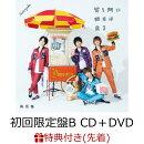 【先着特典】笑う門に明日は来る (初回限定盤B CD+DVD) (デカジャケットポスター(通常盤デザイン))