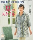 おばあちゃまの手作り 夏のスタイル 2014年 06月号 [雑誌]